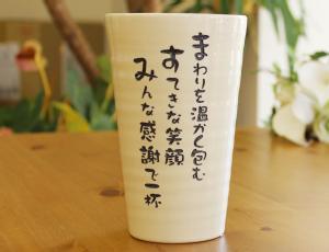 【名前詩 泡うまビアタンブラー (単品)】