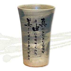 【名前詩 フリーカップしえん (単品)】