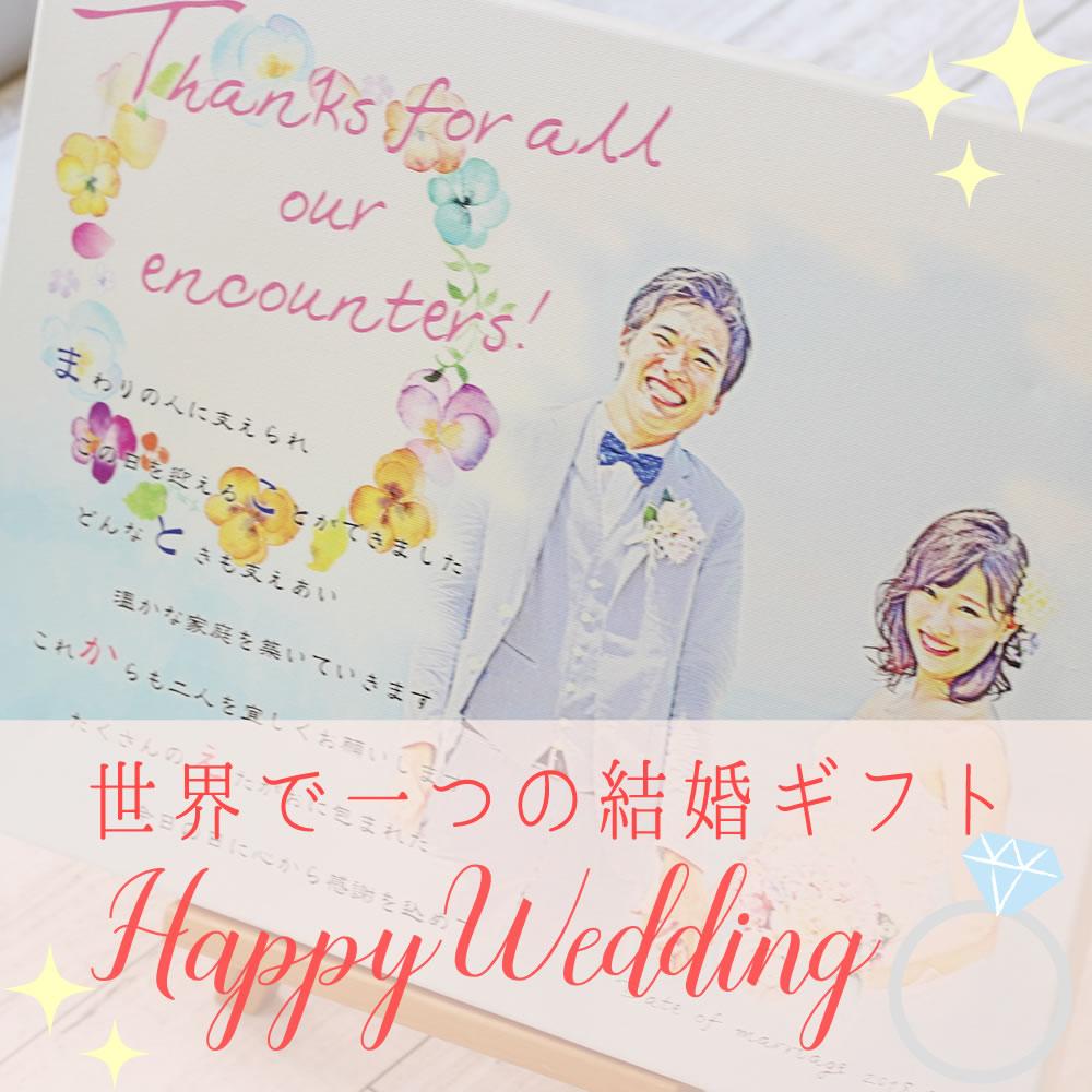 結婚のプレゼント