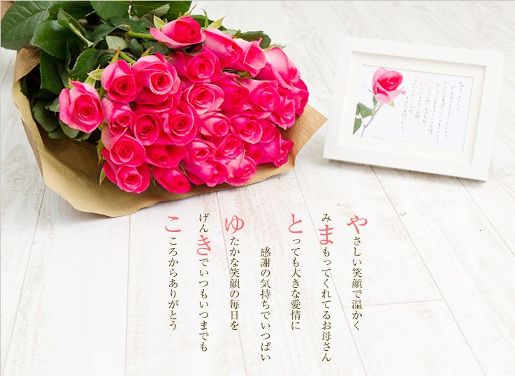 バラの花束と贈る名前ポエムサンプル 誕生日のお祝い