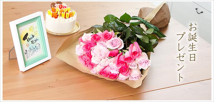 バラの花束と名前ポエム|誕生日のお祝い