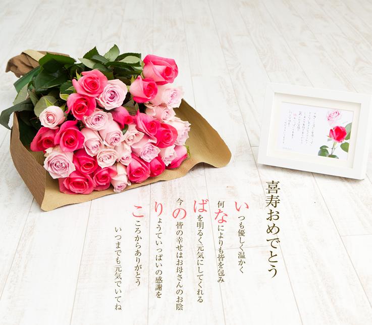 バラの花束と贈る名前ポエムサンプル|賀寿のお祝い