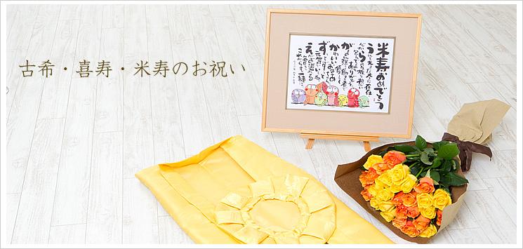 バラの花束と名前ポエム|賀寿のお祝い
