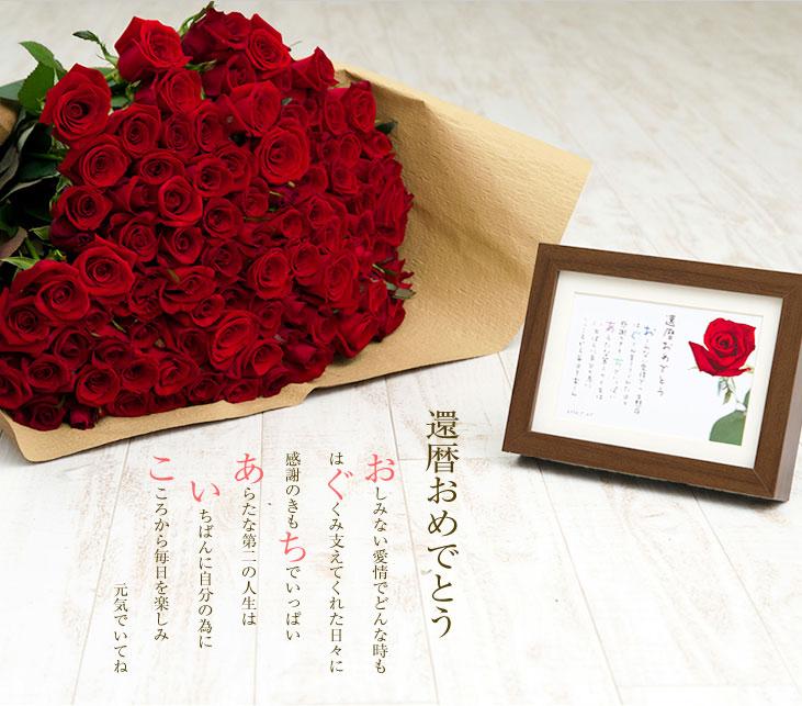 60本のバラの花束と贈る名前ポエムサンプル|還暦のお祝い