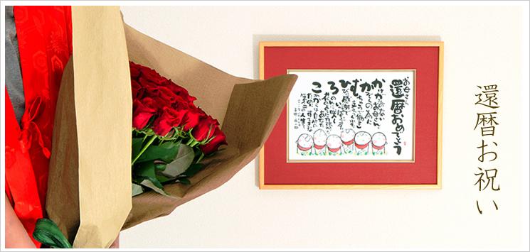 60本のバラの花束と名前ポエム|還暦のお祝い