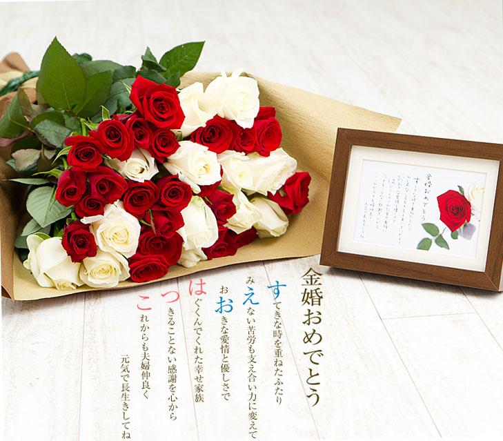 バラの花束と贈る名前ポエムサンプル|金婚式・銀婚式のお祝い