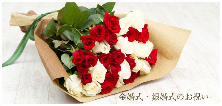 バラの花束と名前ポエム|金婚式・銀婚式のお祝い