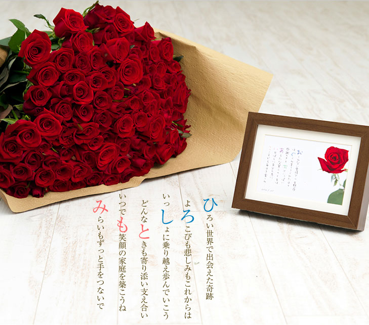 100本のバラの花束と贈る名前ポエムサンプル プロポーズ