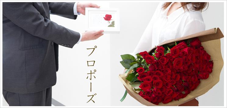 100本のバラの花束と名前ポエム|プロポーズのお祝い