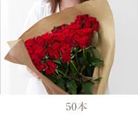 バラの花束(50本)