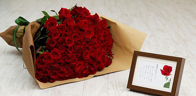 真紅のバラの花束と名前ポエム|還暦祝やプロポーズ
