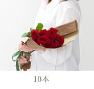 バラの花束(10本)