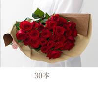 バラの花束(30本)