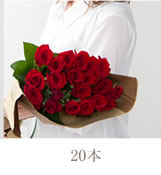 バラの花束(20本)