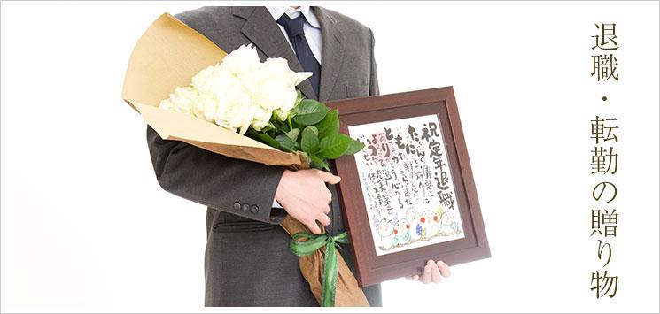 バラの花束と名前ポエム|退職のお祝い