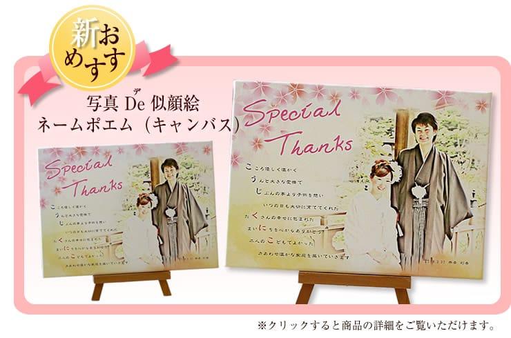 結婚両親へ贈る 写真 De 似顔絵ネームポエム(キャンバス)