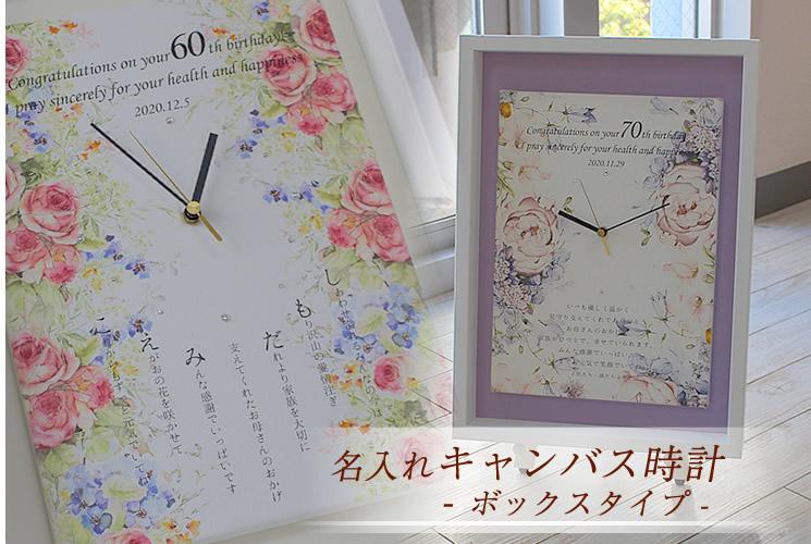 名入れキャンバス時計(ボックスタイプ)