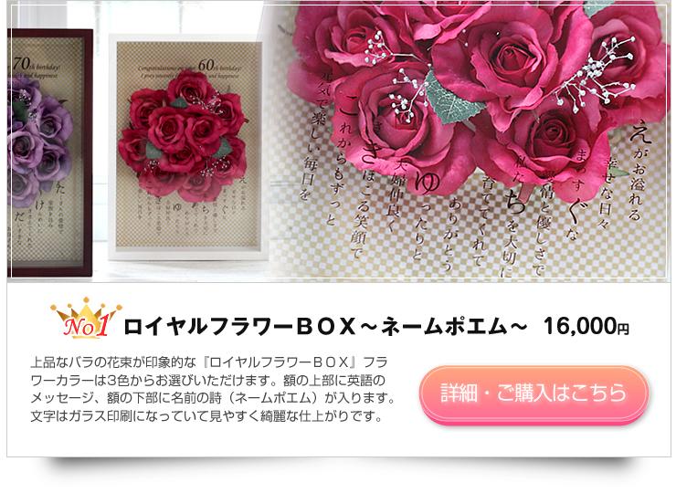 お母さんへの誕生日プレゼント 名前の詩 ロイヤルフラワーボックス〜ネームポエム〜