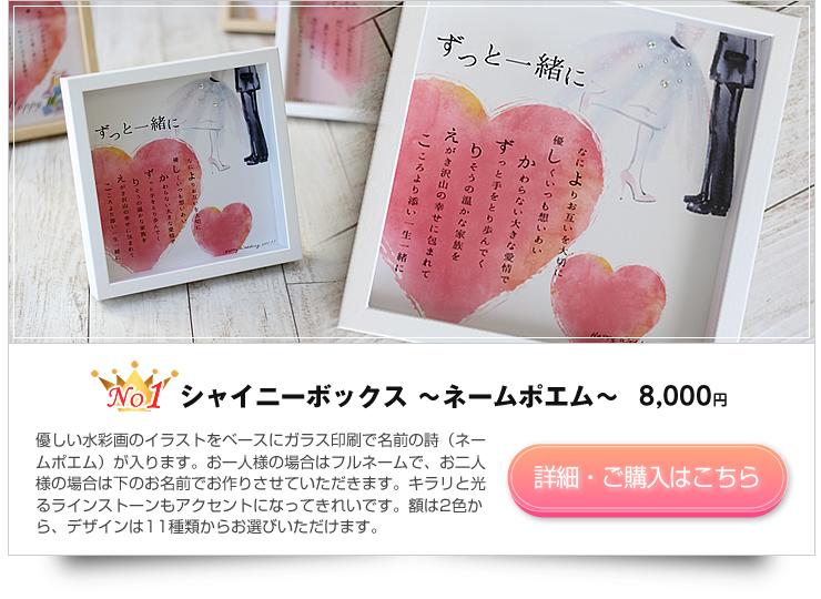 恋人の誕生日に贈るプレゼント 名前の詩 シャイニーボックス〜ネームポエム〜