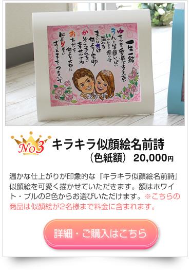 恋人の誕生日に贈るプレゼント 名前の詩 キラキラ似顔絵名前詩(色紙額)