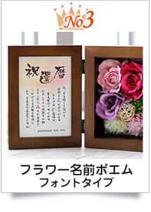 フラワーのおすすめ 花時計ネームポエム