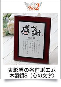 表彰盾の名前ポエム木製額Sサイズ(心の文字)