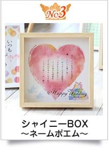 シャイニーBOX〜ネームポエム〜