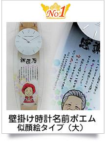 時計のおすすめ 壁掛け時計の名前ポム似顔絵タイプ(大)