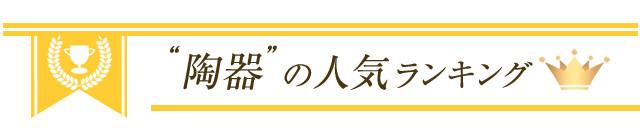 陶器の名前ポエムランキング