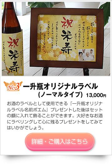 米寿のプレゼントに贈る一升瓶オリジナル名前ポエム