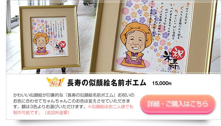 米寿のお祝いプレゼントに贈る長寿の似顔絵名前ポエム