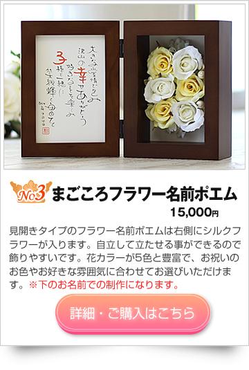 母(女性)米寿お祝いのプレゼントに贈るまごころフラワー名前ポエム