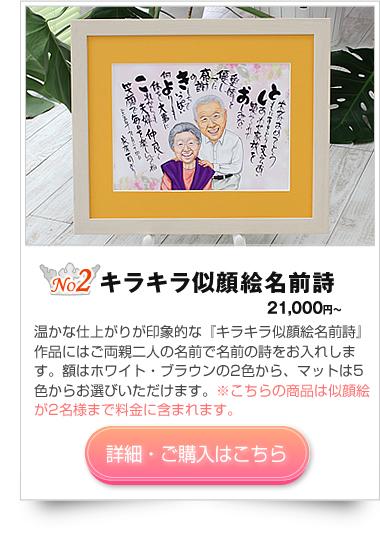 両親へ米寿のプレゼントに贈るキラキラ似顔絵名前ポエム
