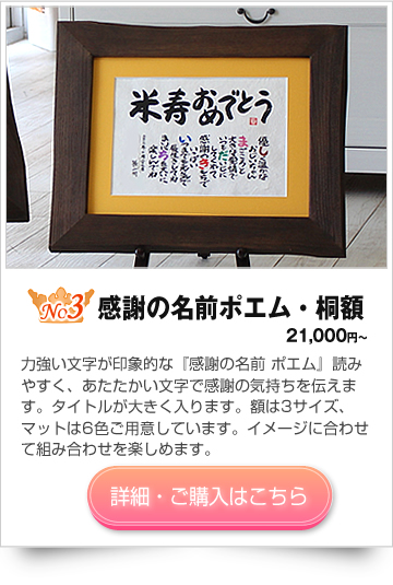 両親へ米寿のプレゼントに贈る感謝の名前ポエム・桐額