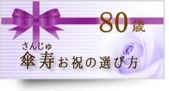 傘寿祝いの名前詩選び方