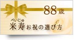 米寿祝いの名前詩選び方