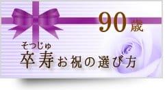 卒寿祝いの名前詩選び方