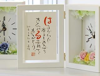 結婚・両親・プレゼント/まごころフラワー時計