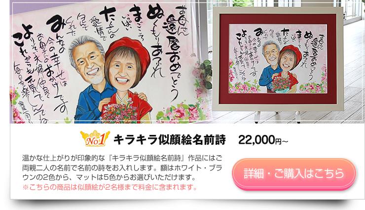 両親の還暦お祝いのプレゼント・キラキラ似顔絵名前詩