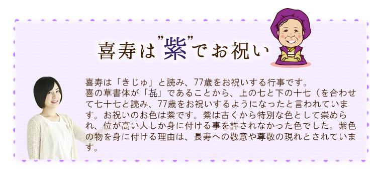 喜寿のお祝い色は紫