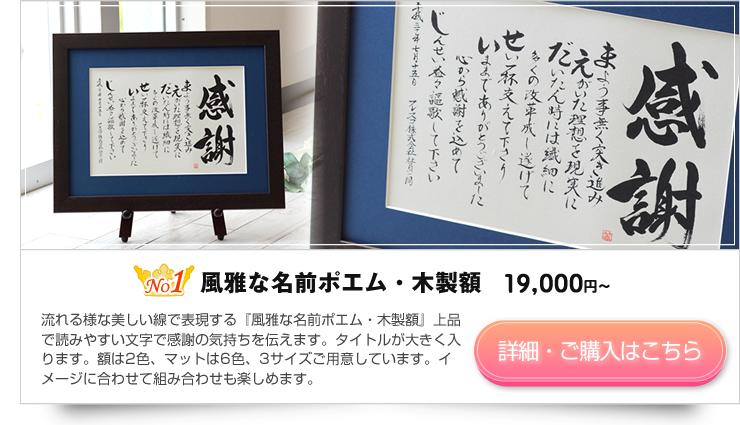 父(男性)喜寿のお祝いに贈る風雅な名前ポエム・木製額