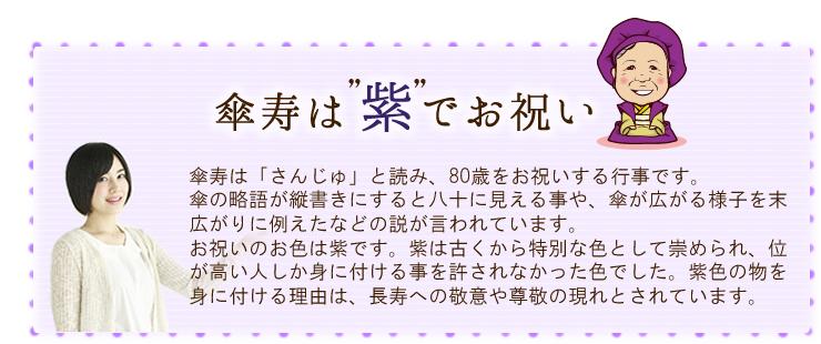 傘寿のお祝い色は紫
