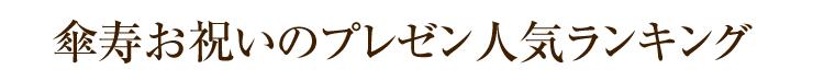 傘寿お祝いの人気ランキング