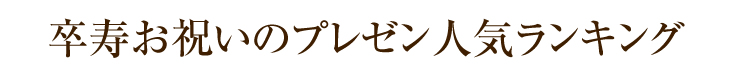卒寿お祝いの人気ランキング