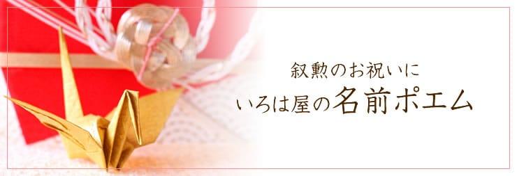 叙勲・褒章のお祝いに贈る名前の詩(ネームポエム)