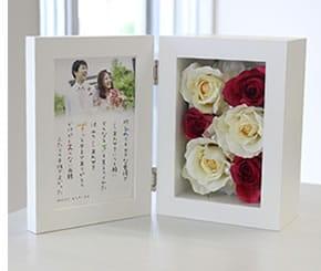 結婚ご両親贈呈ギフト/フラワーフォトポエム