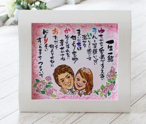 結婚両親への贈り物/キラキラ似顔絵色紙名前ポエム