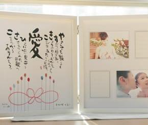 結婚ご両親贈呈ギフト/しあわせの名前詩・KAZOKU