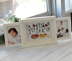 結婚両親への贈り物/しあわせの名前詩・メモリアル