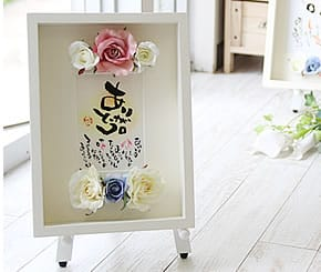 結婚両親への贈り物/スウィートローズ名前ポエム・よろこび